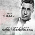 البوم فلسطين من النهر إلى البحر