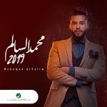 البوم محمد السالم